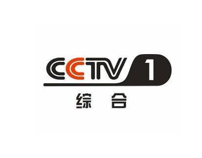 今日cctv1节目预告