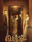 国宝奇旅什么时候上映/开播/播放时间(主演:刘烨