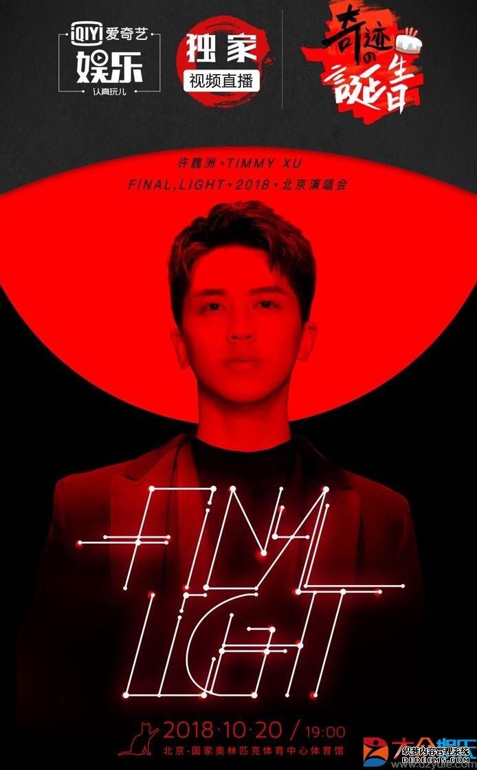 Final,Light演唱会.jpg