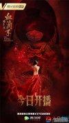 《锦衣之下血滴子》今日上线为观众刻画一段全