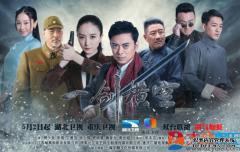 《一剑横空》湖北重庆开播 樊少皇李倩领衔热血